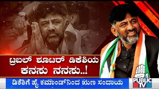 ರಾಜ್ಯ ಕಾಂಗ್ರೆಸ್ಗೆ 'ಕನಕಪುರ ಬಂಡೆ'ಯೇ ಕಿಂಗ್..! Congress To Announce DK Shivakumar As KPCC President