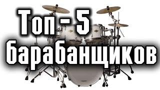 Топ - 5 лучших барабанщиков