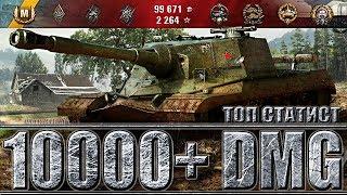 Объект 268 как играют ТОП СТАТИСТЫ WOT 10000+ dmg 🌟🌟🌟 World of Tanks лучший бой