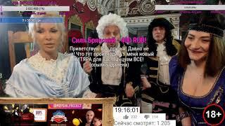 СТРИМ С РОСКОШНОГО БАЛА МОПСИХ 02/04/2019