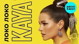 KAYA   Локо Локо (Single 2019)