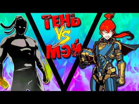 БИТВА С ЖЕСТКОЙ МЭЙ Shadow Fight 2 Special Edition Фанни Геймс ТВ видео