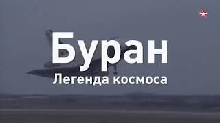 Венец космической эры СССР: 30 лет назад «Буран» совершил свой полет