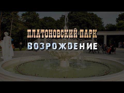 Платоновский парк. Возрождение