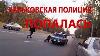 Харьковские полицейские тикают с баблом!