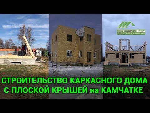 """Каркасный дом с плоской крышей из домокомплекта на Камчатке от """"Строй и Живи""""."""