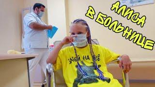 ВЛОГ ЧТО СЛУЧИЛОСЬ Едем в клинику на рентген ! Батя Лёша реальная жизнь блогеров