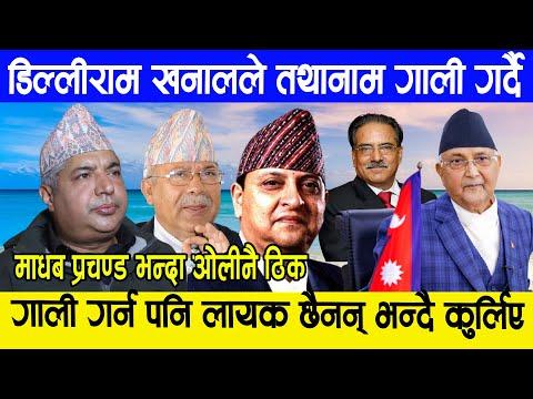 Dilliram khanal ले तथानाम गाली गर्दै भने Madhav Nepal , Prachanda भन्दा KP Oli नै ठिक