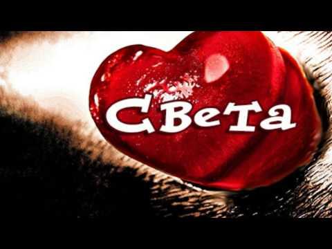 СВЕТА ТЫ ЛЮБОВЬ МОЯ!!!  автор видео СВЕТЛАНА РОМАДИНА