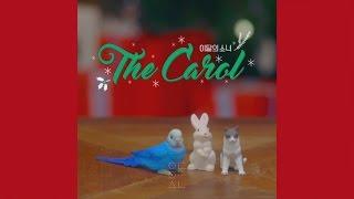 [Teaser] 이달의 소녀/ 희진, 현진, 하슬 (LOOΠΔ/HeeJin, HyunJin, HaSeul) 'The Carol'