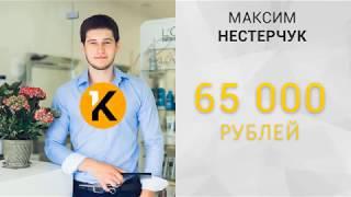 65 000 рублей в месяц на автоматизации Kwork