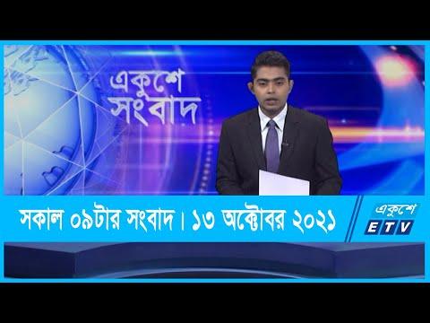 09 AM News || সকাল ০৯টার সংবাদ || 13 October 2021 || ETV News