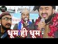 बार बार फरमाइश करोगे सुनकर    Sami Akhtar Rampuri & Sahim Raza Rampuri    Jalsa Rampur 2020