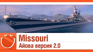 World of warships - Missouri Айова версия 2.0
