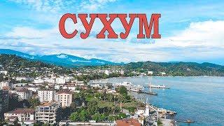 Сухум 2019 #1 | Абхазия 2019 | Выпуск №11