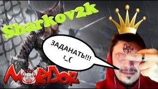 MORDOR Sharkov2k ЧСВ в квадрате!!! Lineage 2 classic