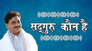 सदगुरु कौन है !! Who Is Sadguru ? !! Sadguru Sakshi Shri