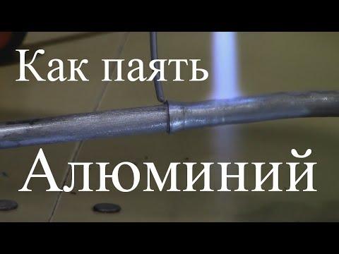 Курсы холодильщиков 6. Как паять алюминий, медь, железо. Припои для ремонта