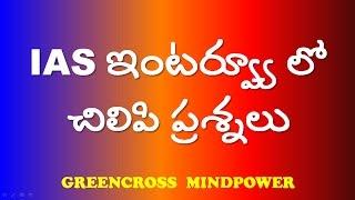 mind power videos  IAS ఇంటర్వ్యూ లో చిలిపి ప్రశ్నలు know your mind power telugu riddles brain teaser