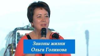 Законы жизни. Ольга Голикова. 15 июля 2018 года