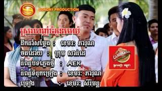 Gambar cover Sunday142, S3, Srolanh Chom Kon Me Khom
