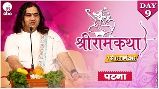 SHREE RAM KATHA || DAY - 9 || 7 to15 MARCH 2018|| || PATNA ||  Shri Devkinandan Thakur Ji