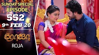 ROJA Serial | Episode 552 | 9th Feb 2020 | Priyanka | SibbuSuryan | SunTV Serial |Saregama TVShows