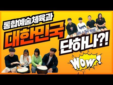 대한민국 단 하나!! 대전보건대학교 통합예술체육과!!