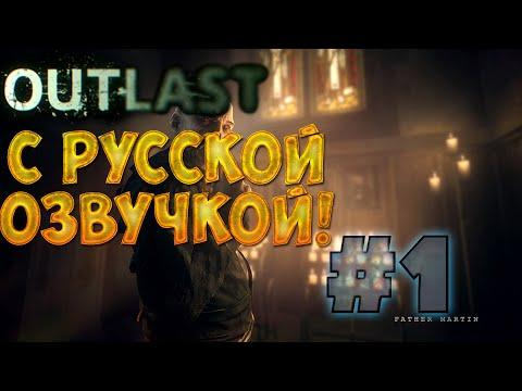 Outlast: Прохождение с русской озвучкой #1