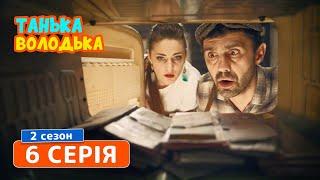 Танька и Володька. Пенсия - 2 сезон, 6 серия | Комедия 2019