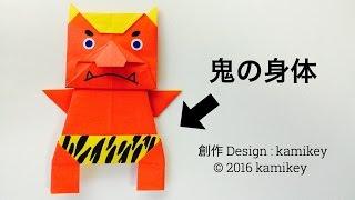 1枚でパンツも作れる!★鬼の身体 Origami Ogre 2 Body(カミキィ Kamikey)