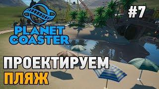 Planet Coaster #7 Проектируем пляж
