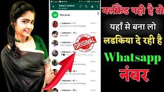 Ladkiyon Ka Number Kaise Nikale | Girl Whatsapp Number 2021 Whatsapp tricks |Technical office |