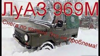 ЛуАЗ 969М в Снегу и на бездорожье. Обзор легендарного внедорожника.