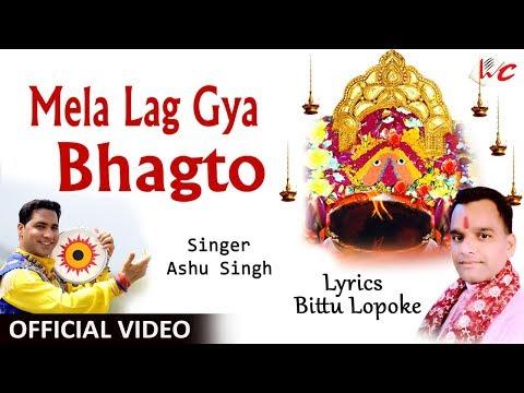 mela lag geya bhagto chintapurni maa de vehde