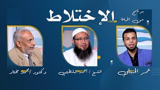 الاختلاط برنامج من الحياة عمر الحنبلى مع الدكتور محمد مختار وفضيلة الشيخ أحمد البلطيمي