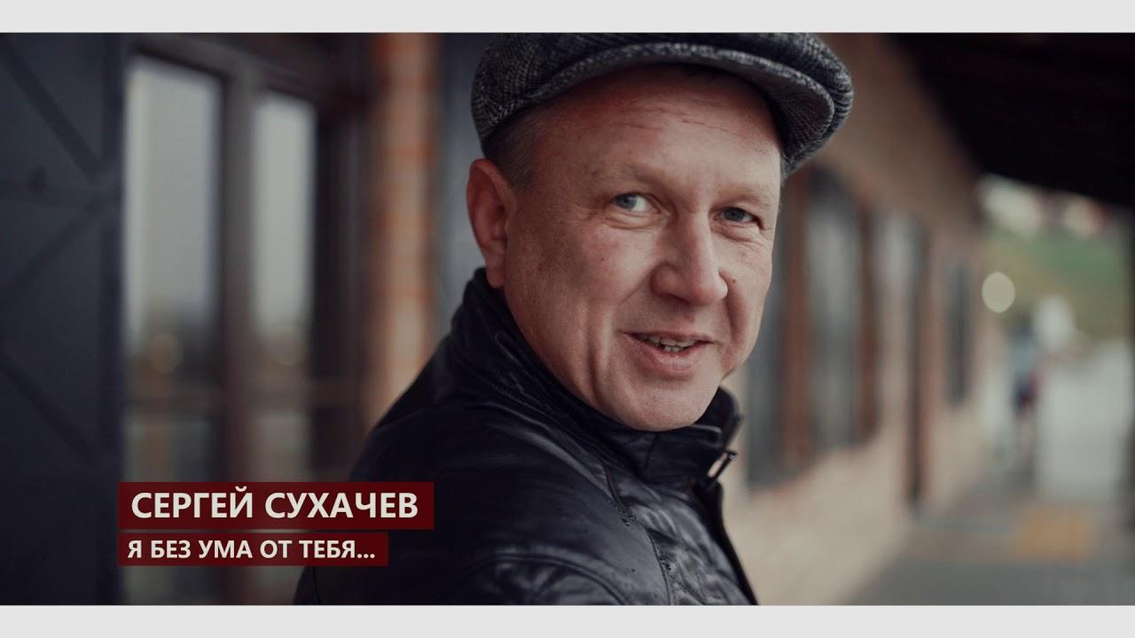 Сергей Сухачев — Я без ума от тебя