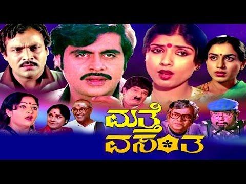 Matthe Vasantha 1983 | Feat.Ambarish, Sripriya | Watch Full Kannada HD Movie