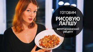 """Лапша рисовая """"Мидори"""" мелкая, 500 г от компании VegansBy - магазин здорового питания - видео"""