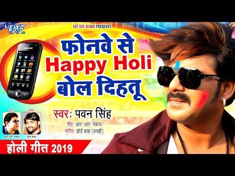 Pawan Singh का नया धमाकेदार होली गीत 2019 | Phonewe Se Happy Holi Bol Dihatu | Holi Song