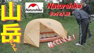 【 初張り】 Natuarehike 2人用テント、お手頃価格で軽くてイイよ~w❣