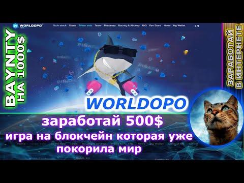 worldopo - заработай на баунти 1000$ ( ИГРА НА БЛОКЧЕЙН ) новый вид заработка