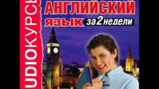 """2000775 01 Аудиокурсы. """"Английский язык за 2 недели"""" УРОК 1 В аэропорту"""