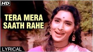 Tera Mera Saath Rahe | Lyrical Song | Saudagar | Lata
