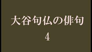 大谷句仏の俳句。4