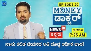 Money Doctor Show: EP20 - Value of Life - ನಾನು ಕಲಿತ ಜೀವನದ ಅತಿ ದೊಡ್ಡ ಆರ್ಥಿಕ ಪಾಠ! News 18 Kannada