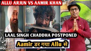 Aamir डर गया Allu से | Allu Arjun vs Aamir Khan | Laal Singh Chaddha Postponed | Pushpa Movie Clash