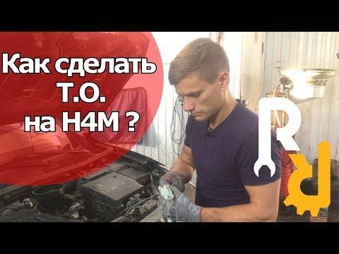 Фото к видео: Экономим на ТО двигатель H4M (HR16DE). Замена масла и фильтра воздуха Флюенс. | Видеолекция#2