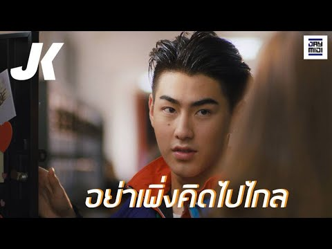 """เนื้อเพลง""""อย่าเพิ่งคิดไปไกล (Yah Perng Kit Bpai Glai)"""" by Jaokhun"""