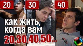 Как жить, когда вам 20, 30, 40 и 50 лет? #старость #жизнь #психология #депрессия
